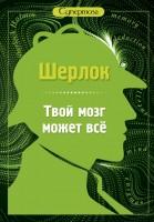 Книга Шерлок. Твой мозг может все