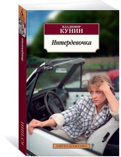 Купить Интердевочка, Владимир Кунин, 978-5-389-13593-2