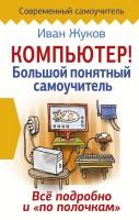 Книга Компьютер! Большой понятный самоучитель. Все подробно и 'по полочкам'