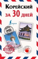 Книга Корейский за 30 дней