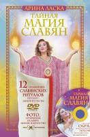 Книга Тайная магия славян. 12 сильнейших славянских ритуалов на удачу, деньги и счастье (+ DVD)