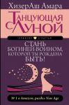 Книга Танцующая с Луной. Стань богиней-воином, которой ты рождена быть!