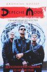 Книга Depeche Mode. Обнаженные до костей