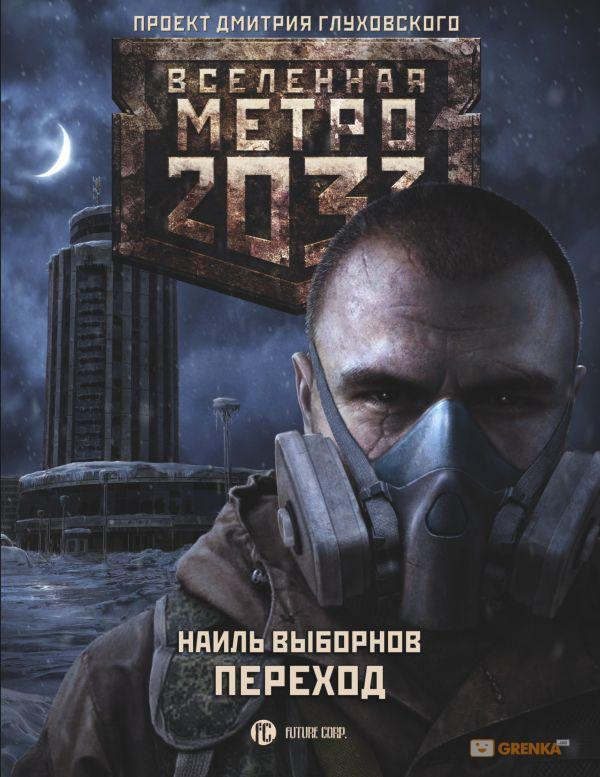 Купить Метро 2033: Переход, Наиль Выборнов, 978-5-17-103245-6