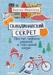 Книга Скандинавский секрет. Простые правила здоровой и счастливой жизни