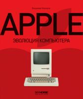 Книга Apple. Эволюция компьютера