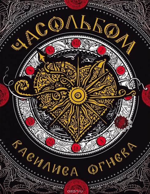 Купить Часольбом. Василиса Огнева, Наталья Щерба, 978-5-353-08124-1