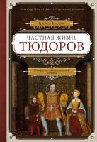 Книга Частная жизнь Тюдоров. Секреты венценосной семьи