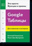 Книга Google Таблицы. Это просто. Функции и приемы