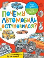 Книга Почему автомобиль остановился?