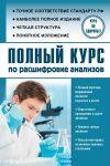 Книга Полный курс по расшифровке анализов