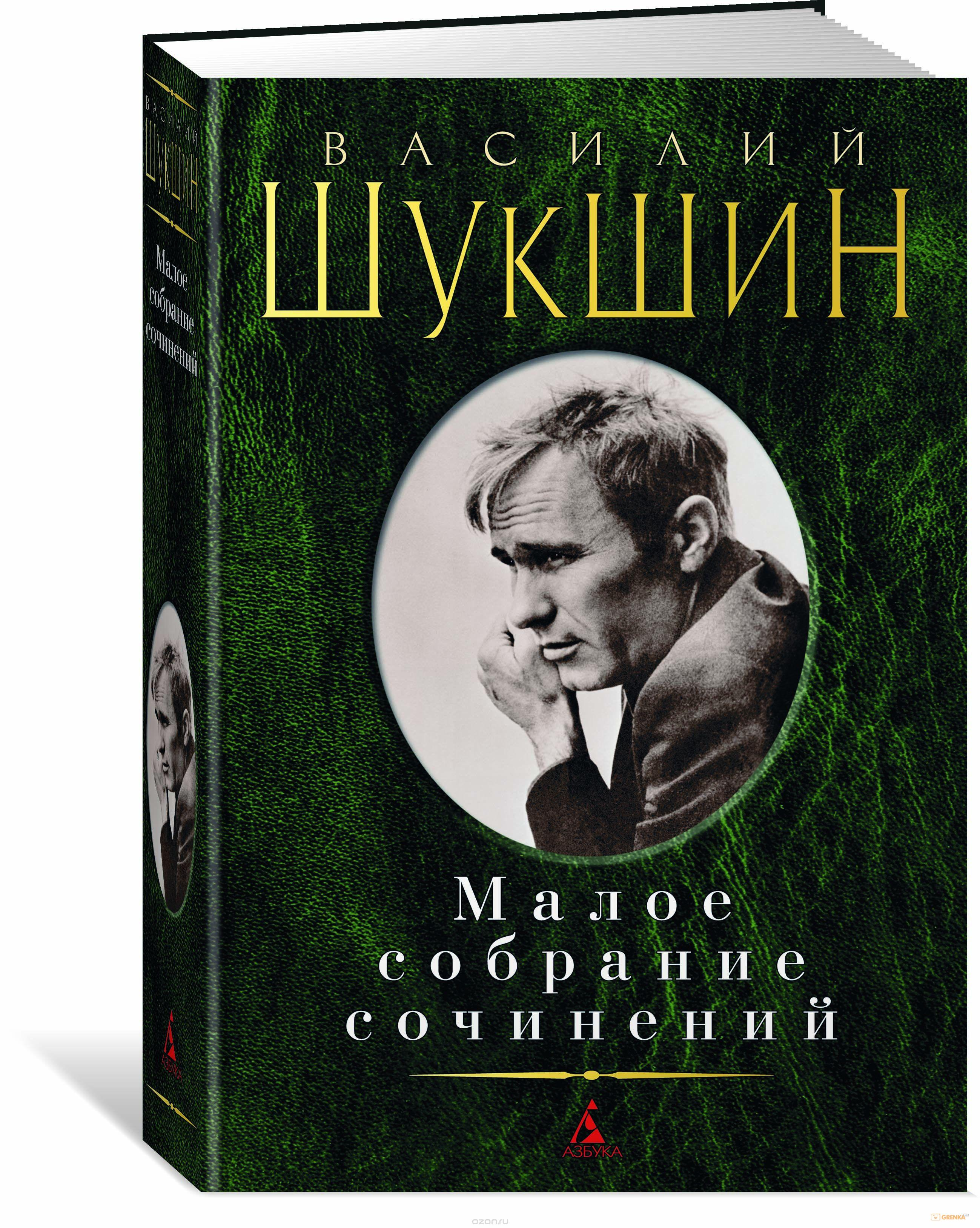 Купить Малое собрание сочинений, Василий Шукшин, 978-5-389-13185-9