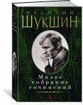 Книга Василий Шукшин. Малое собрание сочинений