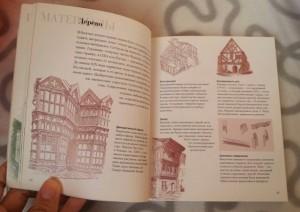фото страниц Как читать архитектуру. Интенсивный курс по архитектурным стилям #3
