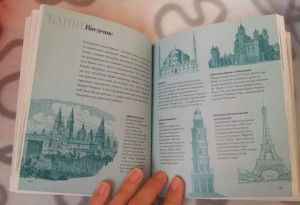 фото страниц Как читать архитектуру. Интенсивный курс по архитектурным стилям #4