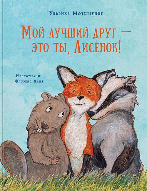 Купить Мой лучший друг - это ты, Лисёнок!, Ульрике Мотшиуниг, 978-5-4335-0613-8