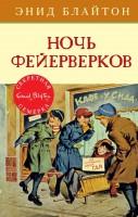 Книга Ночь фейерверков
