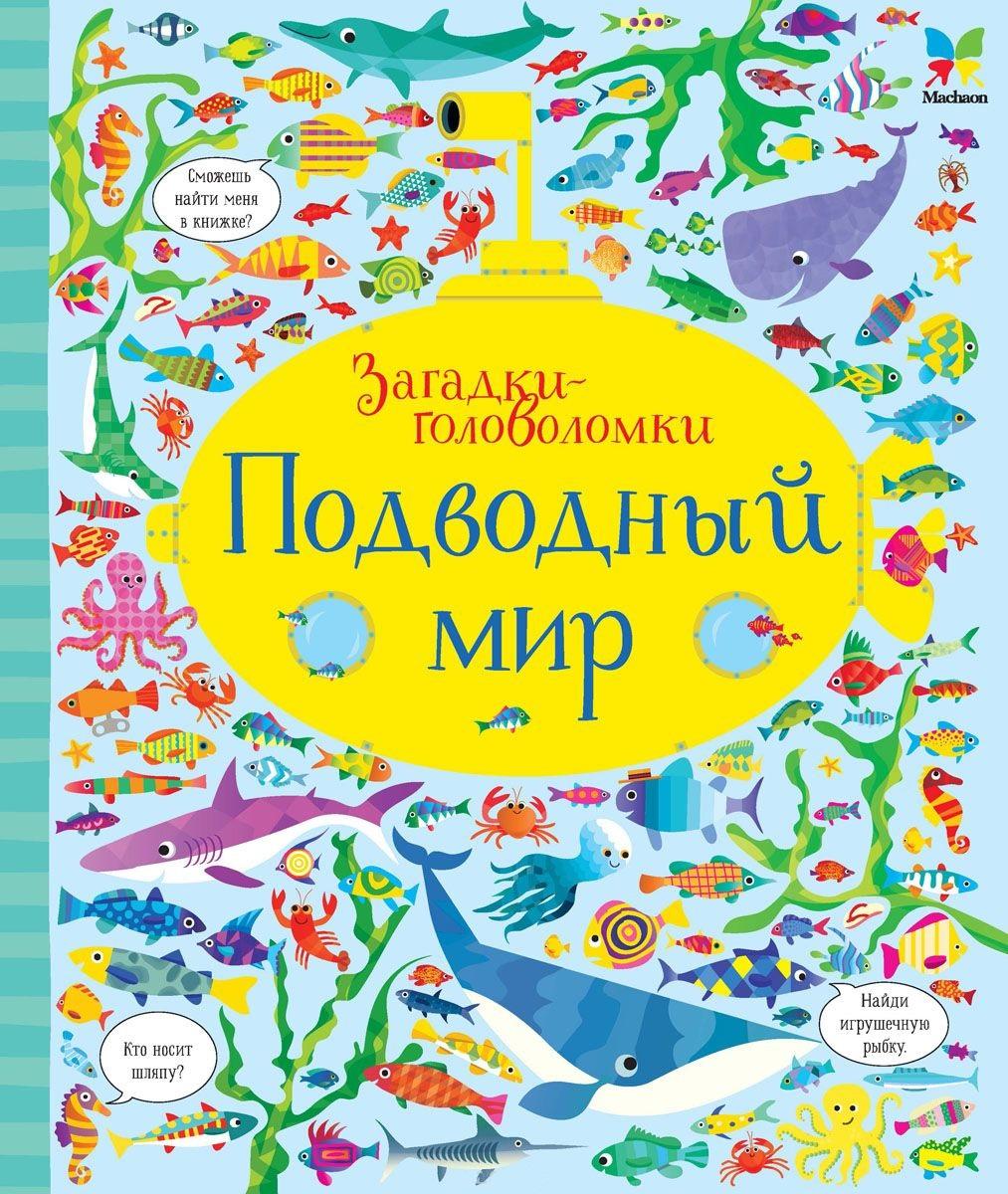 Купить Подводный мир, Кирстин Робсон, 978-5-389-12864-4