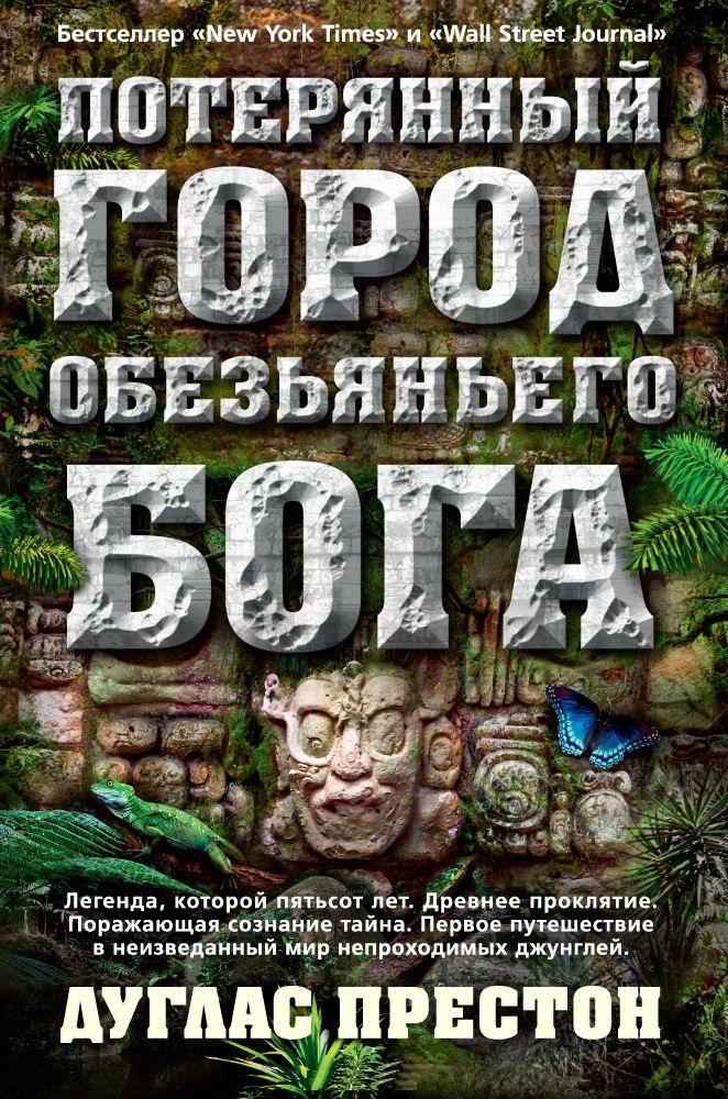 Купить Потерянный город Обезьяньего бога, Дуглас Престон, 978-5-389-12960-3