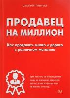 Книга Продавец на миллион. Как продавать много и дорого в розничном магазине
