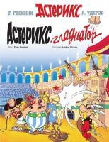 Книга Астерикс Гладиатор