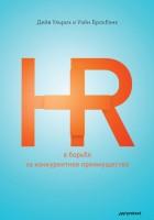 Книга HR в борьбе за конкурентное преимущество