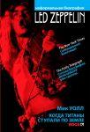 Книга Led Zeppelin. Когда титаны ступали по земле