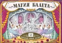 Книга Магия балета. Создай свой театр