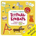 Книга Тетрадь-букварь. Учимся читать и писать с 2-3 лет