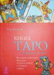 Книга Книга Таро Райдера-Уэйта. Все карты в раскладах Компас, Слепое пятно и Оракул любви