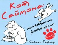 Книга Кот Саймона-3. Испытание котенком