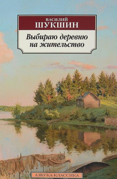 Купить Выбираю деревню на жительство, Василий Шукшин, 978-5-389-13188-0