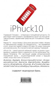фото страниц iPhuck 10 #4
