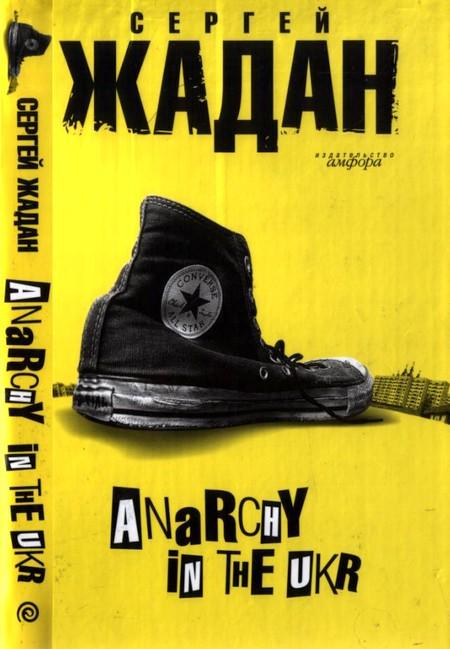 Купить Anarchy in the UKR, Сергей Жадан, 978-5-367-00655-1