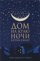 Книга Дом на краю ночи