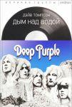 Книга Дым над водой. Deep Purple