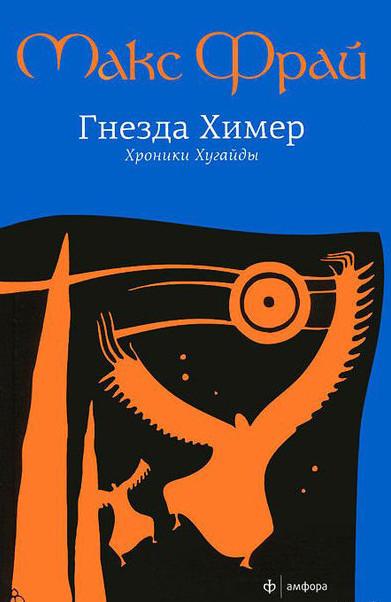 Купить Гнезда Химер. Хроники Хугайды, Макс Фрай, 978-5-367-02362-6