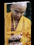 Книга Превращая заблуждение в ясность. Руководство по основополагающим практикам тибетского буддизма