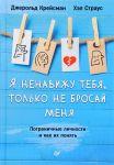 Книга Я ненавижу тебя, только не бросай меня. Пограничные личности и как их понять
