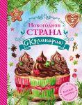 Книга Новогодняя Страна. Кулинария