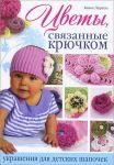 Книга Цветы, связанные крючком. Украшения для детских шапочек