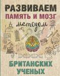 Книга Развиваем память и мозг методом британских ученых