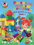 Книга Развиваю мелкую моторику: для детей 3-4 лет. Ч. 1