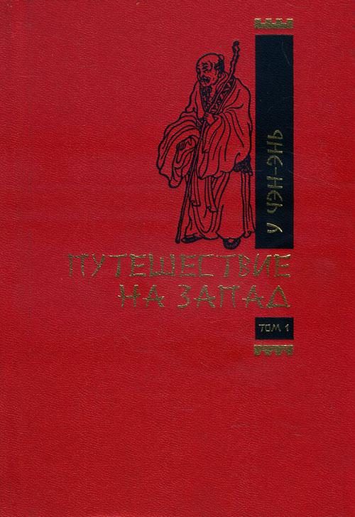 Купить Путешествие на запад. В 2-х томах. Том 1, У Чэн-энь, 978-5-02-038419-4
