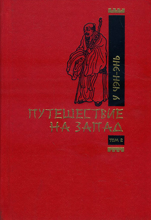 Купить Путешествие на запад. В 2-х томах. Том 2, У Чэн-энь, 978-5-02-038420-0