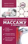 Книга Справочник по лечебному массажу и самомассажу (от диагноза к лечению)