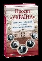 Книга Проект 'Україна'. Галичина та Волинь у складі міжвоєнної Польщі