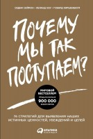Книга Почему мы так поступаем? 76 стратегий для выявления наших истинных ценностей, убеждений и целей