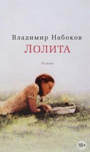 Книга Лолита