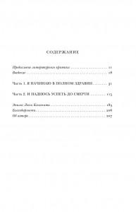 фото страниц Медицина без границ (суперкомплект из 3 книг) #9